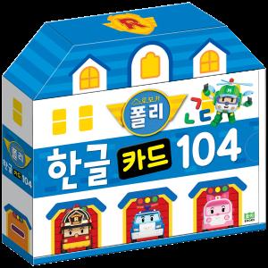 한글 카드 104
