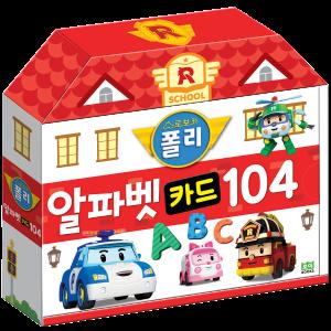알파벳 카드 104