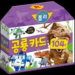 공룡 카드 104