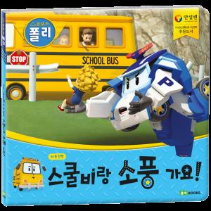 안전 그림책 2 - 스쿨비랑 소풍 가요!
