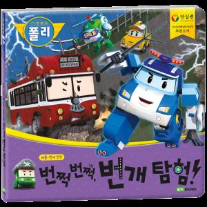 안전 그림책 9 - 번쩍번쩍, 번개 탐험!