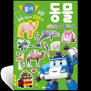 꿀잼 스티커북 2 - 동물
