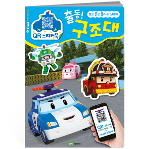 QR 스티커북 1 - 출동! 구조대