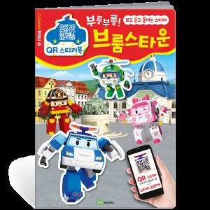 QR 스티커북 2 - 부릉부릉! 브룸스타운