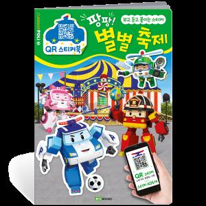 QR 스티커북 3 - 팡팡! 별별 축제