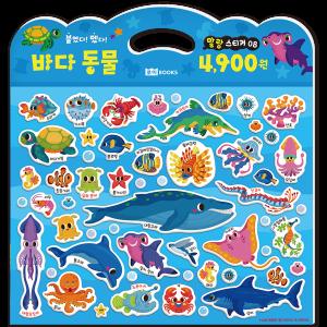 말랑스티커 8 - 바다 동물