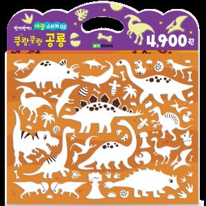 야광 스티커 2 - 쿵쾅쿵쾅 공룡