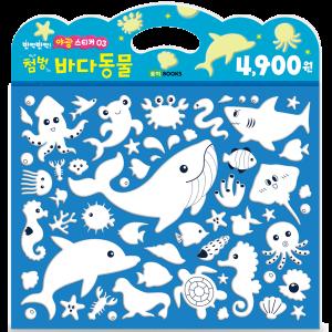 야광 스티커 3 - 첨벙 바다 동물