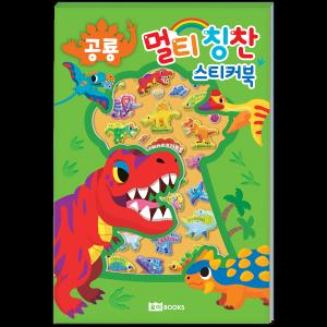 멀티 칭찬 스티커북 - 공룡