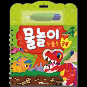 물놀이 두들북 - 공룡
