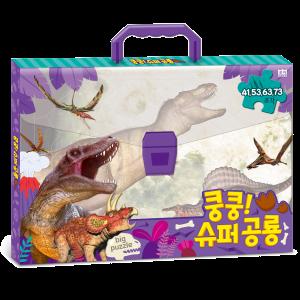 빅 가방 퍼즐 - 쿵쿵! 슈퍼 공룡