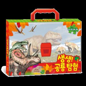 가방 퍼즐 - 생생! 공룡 탐험