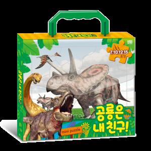 미니 가방 퍼즐 - 공룡은 내 친구!
