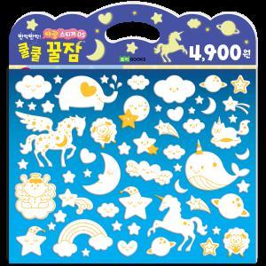 야광 스티커 5 - 쿨쿨 꿀잠