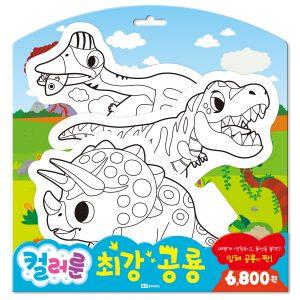 컬러룬 3 - 최강 공룡
