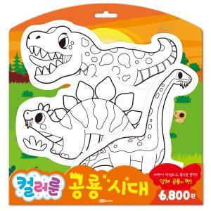 컬러룬 4 - 공룡 시대