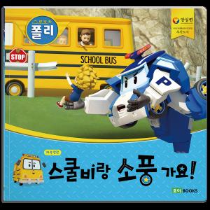 안전 그림책 빅북 - 스쿨비랑 소풍 가요!