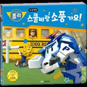 안전그림책 2 - 스쿨비랑 소풍 가요!