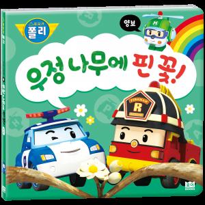 인성 그림책 8 - 우정 나무에 핀 꽃!