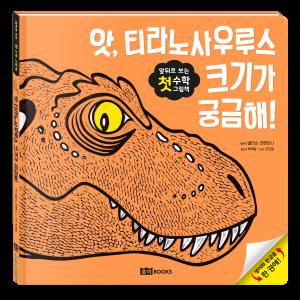 앞뒤로 보는 수학 그림책 1 - 앗, 티라노사우루스 크기가 궁금해!