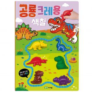 공룡 크레용 색칠
